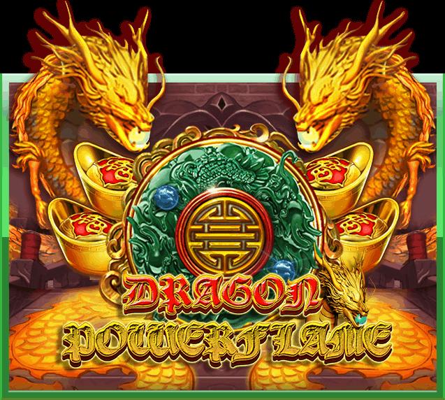 สล็อต Dragon power flame เปลวไฟพลังมังกร แสงสว่างแห่งเงินรางวัล