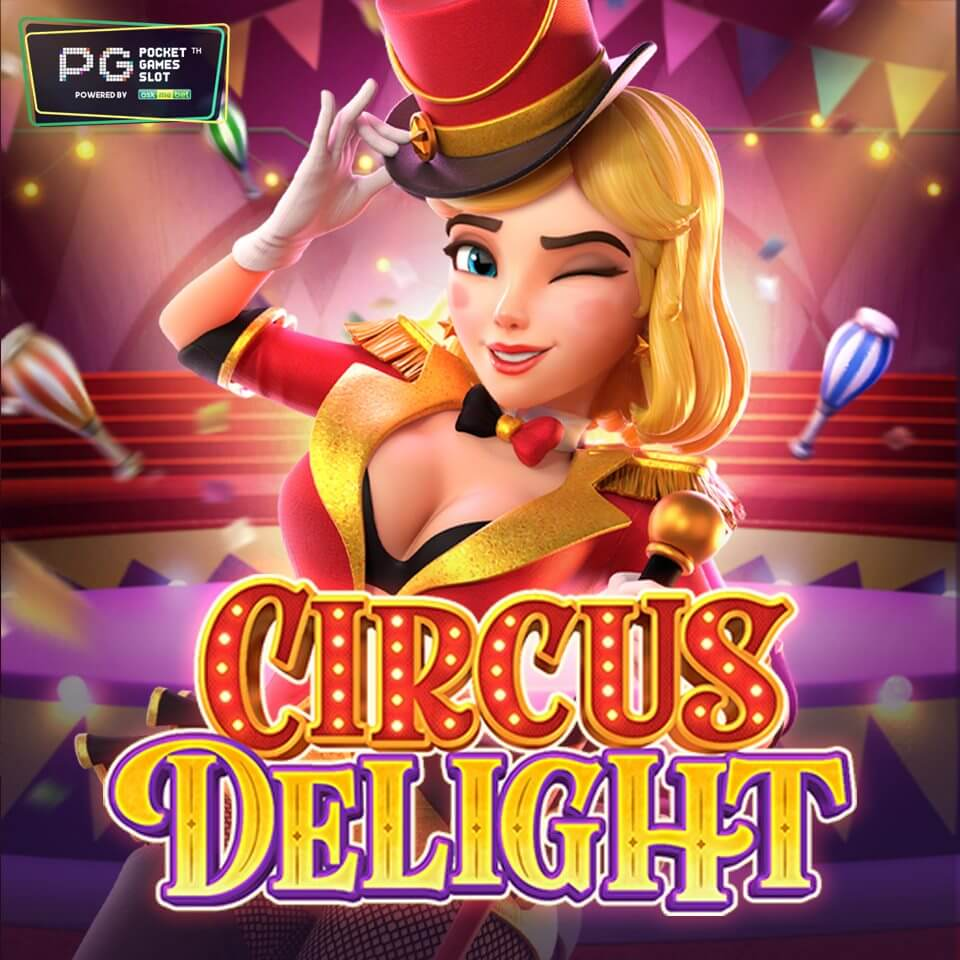 Circus Delight โรงละครสัตว์ที่มีเงินรางวัลซ่อนอยู่เพียบ