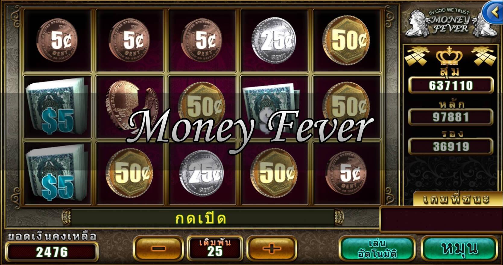 ทางเข้า gclub เล่นสล็อต Money fever เกมสล็อตน่าทำเงิน